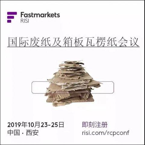 【会议】第八届Fastmarkets RISI国际废纸及箱板瓦楞纸会议已开放