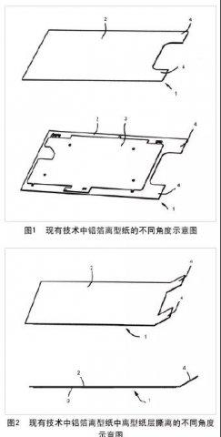 【专利】不易变形、易撕离的铝箔离型纸