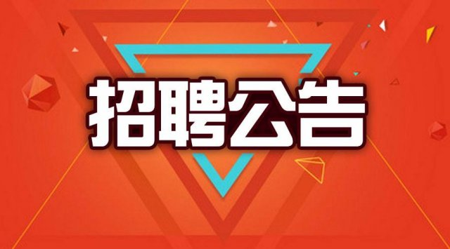中华万博app手机版官网下载杂志社招聘编辑记者