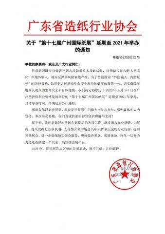 """关于""""第十七届广州国际万博手机客户端登录""""延期至2021年举办的通知"""