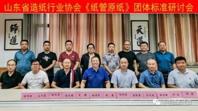 山东省万博官网ManbetX登陆APP平台行业协会《纸管原纸》团体标准研讨会在济南成功召开