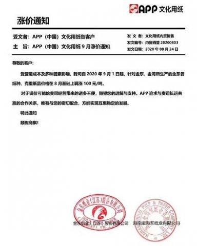APP、太阳、晨鸣、华泰发布文化纸涨价函 9月1日起执行