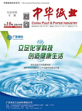 《中华万博app手机版官网下载》2019年5月 下半月刊 第10期 总第458期