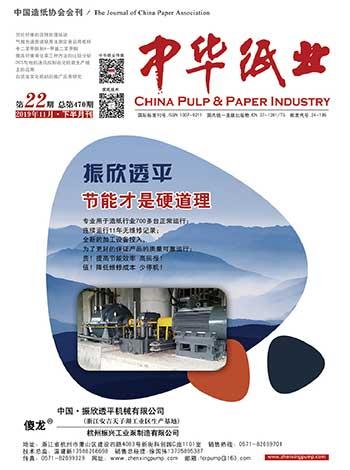《中华万博app手机版官网下载》2019年11月 下半月刊 第22期 总第470期