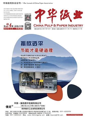 《中华万博app手机版官网下载》2019年12月 下半月刊 第24期 总第472期