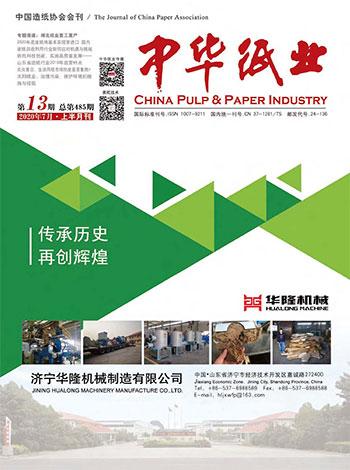 《中华万博app手机版官网下载》2020年7月上半月刊 第13期 总