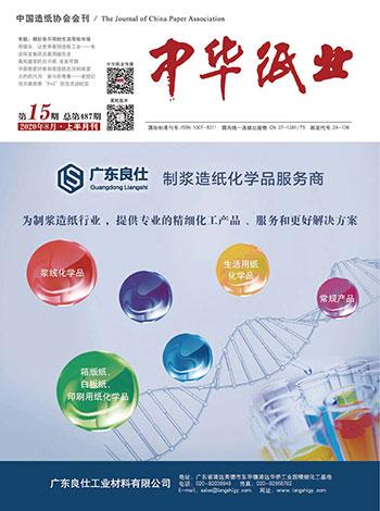 <b>《中华万博app手机版官网下载》2020年8月上半月刊 第15期 总第4</b>
