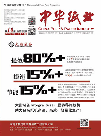 <b>《中华万博app手机版官网下载》2020年8月下半月刊 第16期 总第4</b>